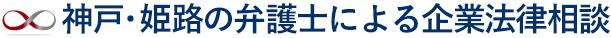 神戸・姫路の弁護士による企業法律相談