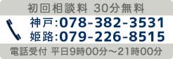 初回相談料 60分無料 078-382-3531 電話受付 平日9時00分~21時00分