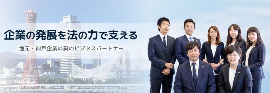 企業の発展を法の力で支える 地元・神戸企業の真のビジネスパートナー