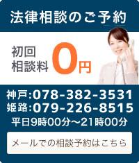法律問題のご予約 相談料・着手金0円 078-382-3531