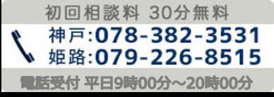 初回相談料 60分無料 078-382-3531 電話受付 平日9時00分~20時00分